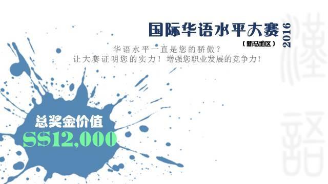 觉得自己华语水平不错?出来比比,上万奖金等你!