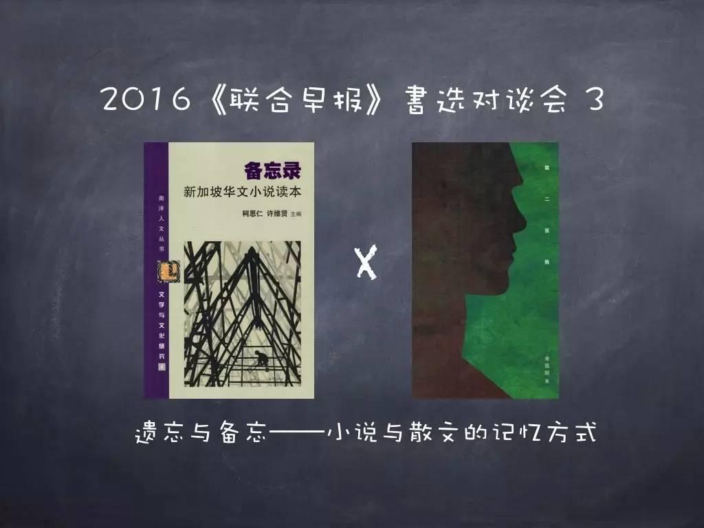 4月29日 柯思仁、许维贤主讲:小说与散文,备忘与遗忘