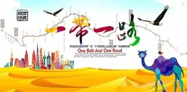 """怡和轩 5月27日讲座: """"一带一路""""国际经济合作最新趋势"""