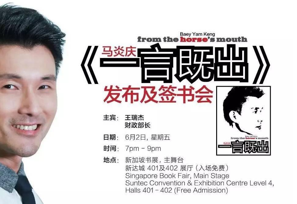 新加坡书展 6月2日 马炎庆《一言既出》新书发布会