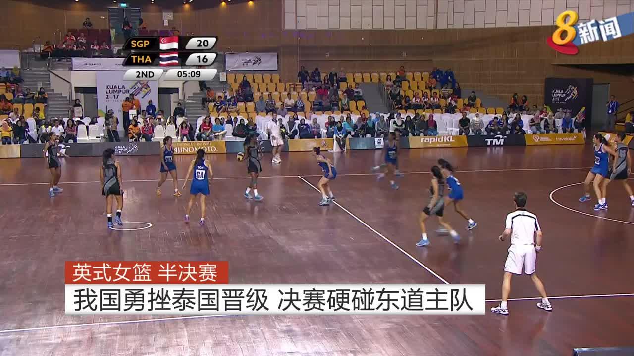 英式女篮半决赛 我国勇挫泰国晋级 决赛硬碰东道主队