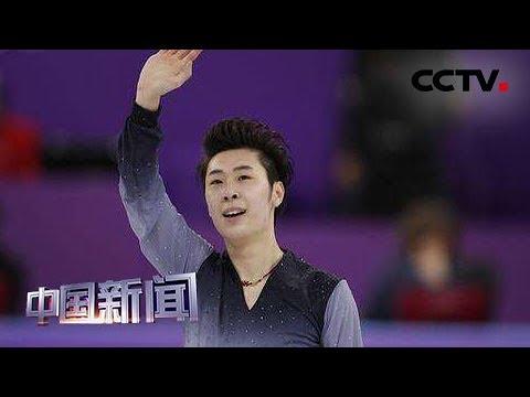平昌冬奥会赛事男子花样滑冰:高手演绎精彩,金博洋创造历史