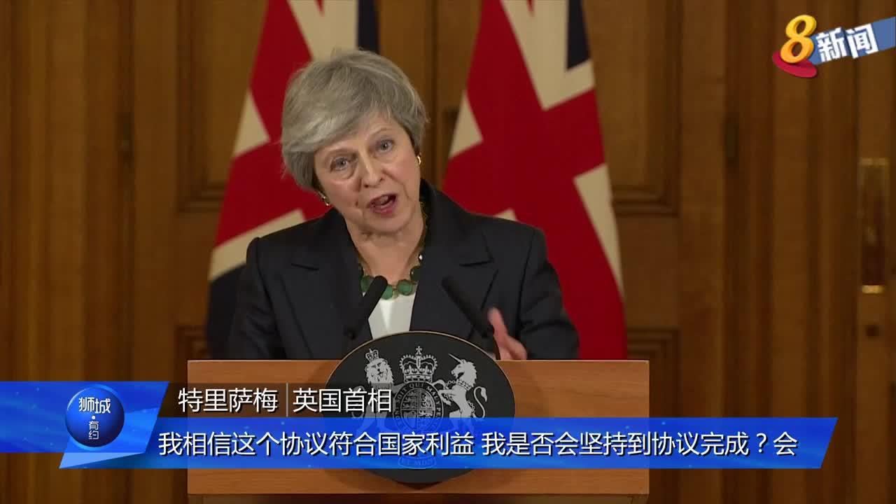 英国保守党有意逼宫 首相表明坚持到底 不会有二次脱欧公投