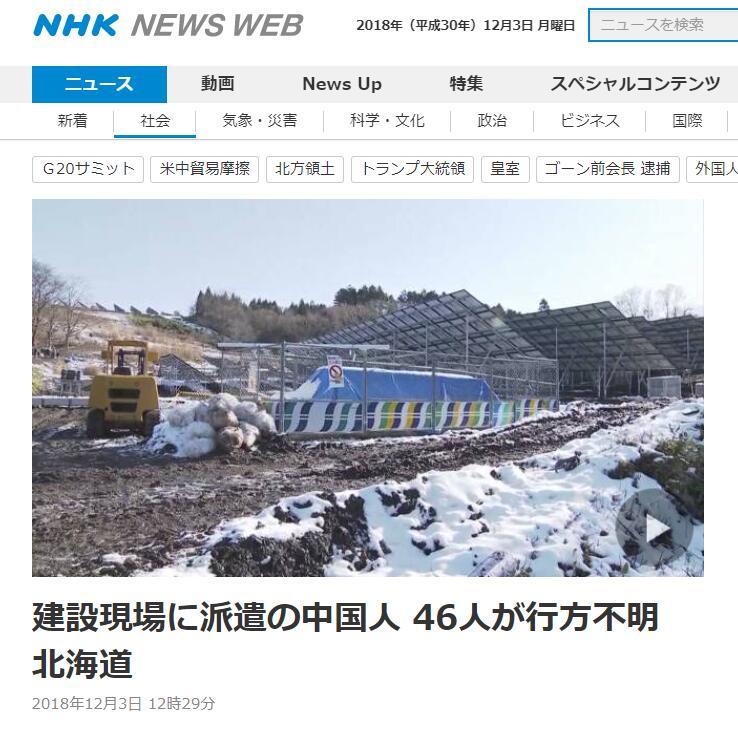 日媒:继11名中国人在日本因非法滞留被捕后 46名中国人失踪