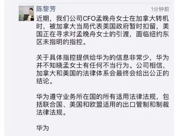 华为回应孟晚舟被加拿大扣留:没任何不当 相信法律