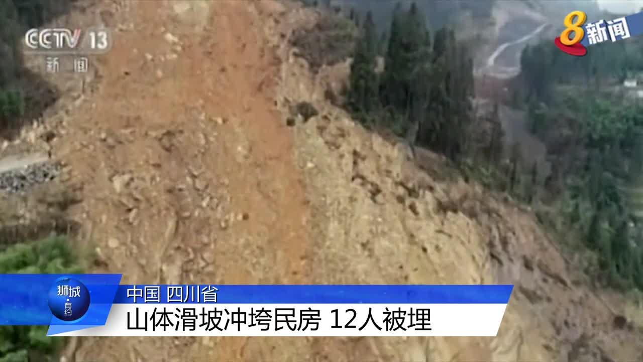 中国四川省山体滑坡冲垮民房 12人被埋