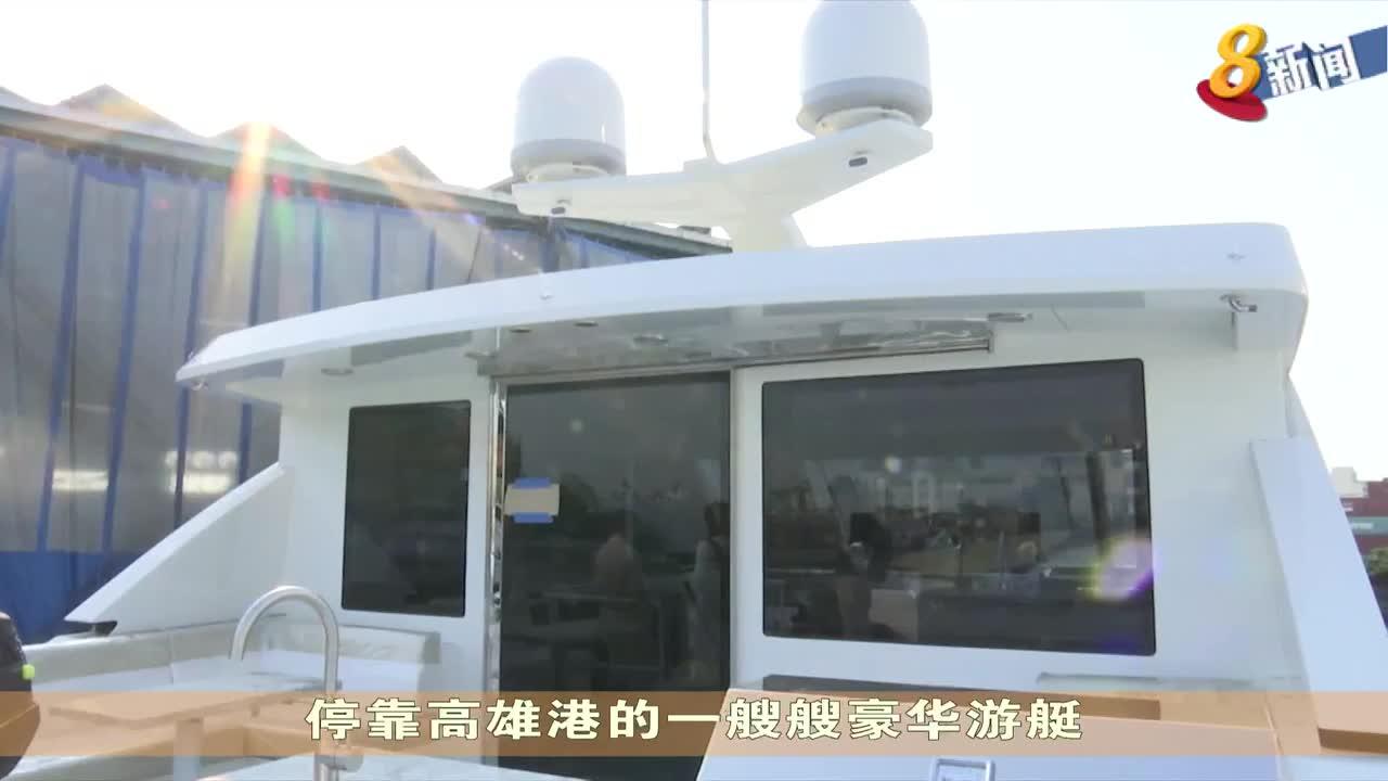 台湾一半游艇在高雄制造 成为当地代表产业