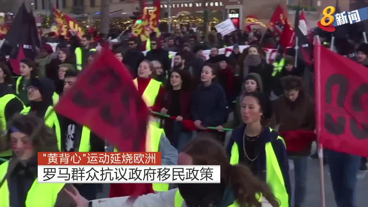 """""""黄背心""""运动延烧欧洲 罗马群众抗议政府移民政策"""