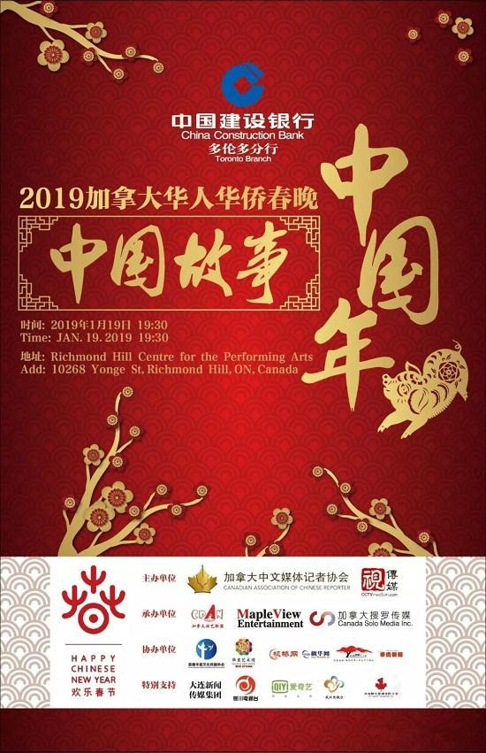 2019《中国故事中国年》加拿大华人华侨春晚将举办