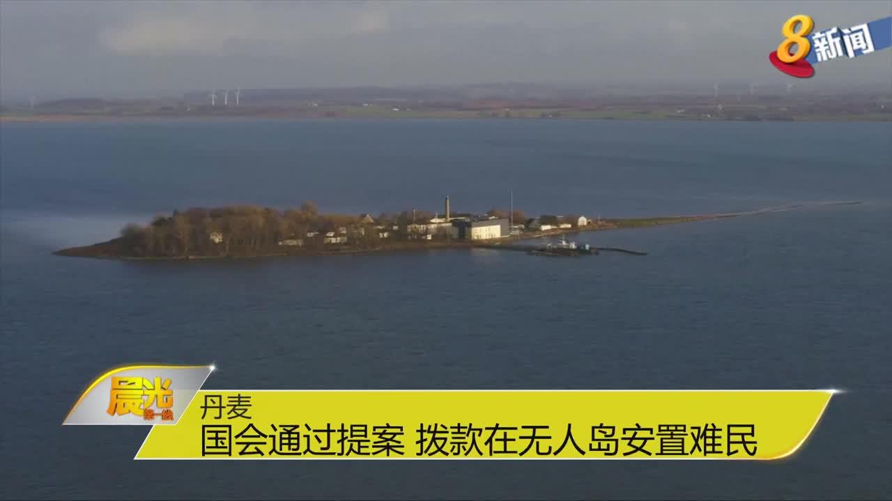 丹麦国会通过提案 拨款在无人岛安置难民