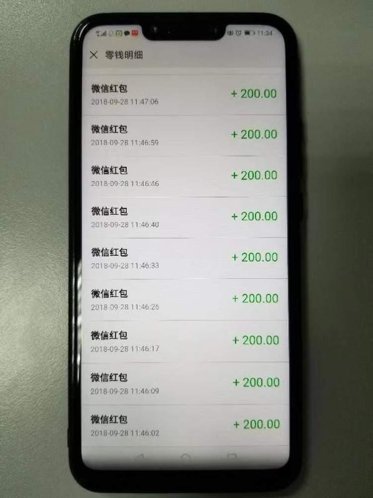 """""""通过实景找红包""""遭前员工""""薅羊毛"""":盗900多次进账18万"""