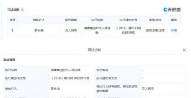 罗永浩所持锤子科技股权被冻结,具体冻结股权数额未显示