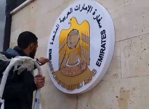 时隔七年 阿联酋重新开放驻大马士革大使馆