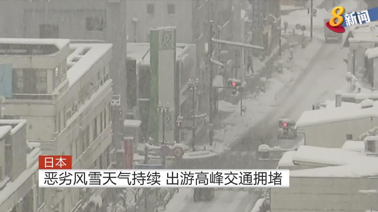 日本恶劣风雪天气持续 出游高峰交通拥堵