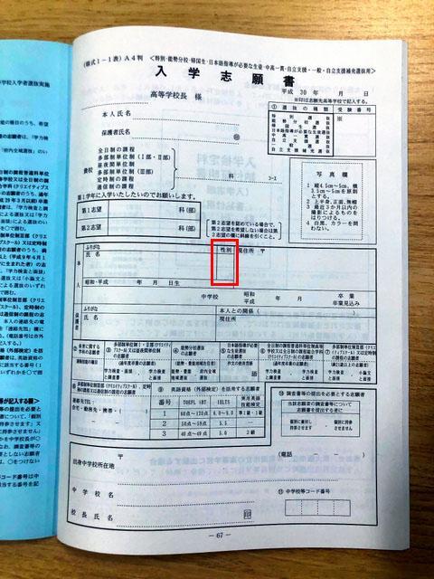 日本公立高中申请表将废除性别栏:照顾跨性别者