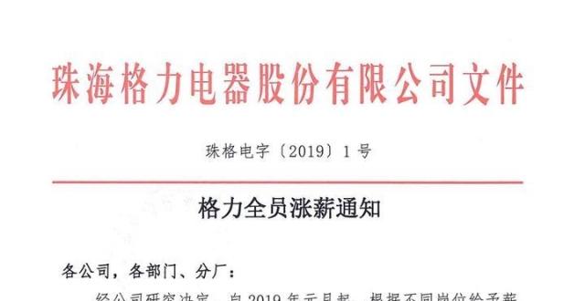 格力:董明珠名下财产未受冻结,财产保全裁定被解除