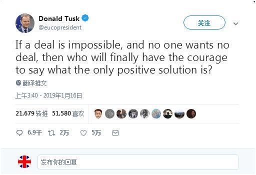 图斯克发推回应特雷莎·梅惨败:谁有勇气说最好的解决方案是什么?