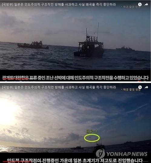 雷达照射争议再升级!韩日互召使馆武官表抗议