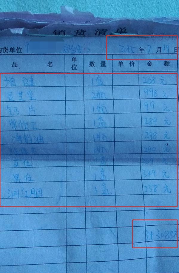 三鹿受害少年患肾病用无限极产品当药品,后确诊尿毒症去世(组图)