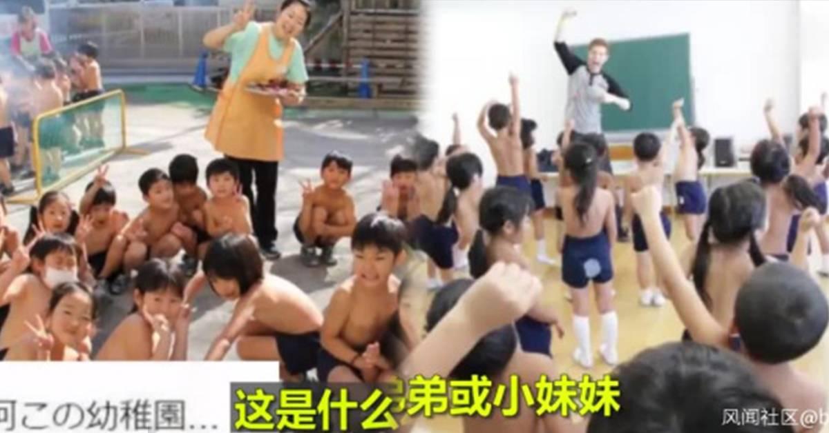 日本幼儿园不给孩子们穿衣服!网友:这也太虐待了吧?