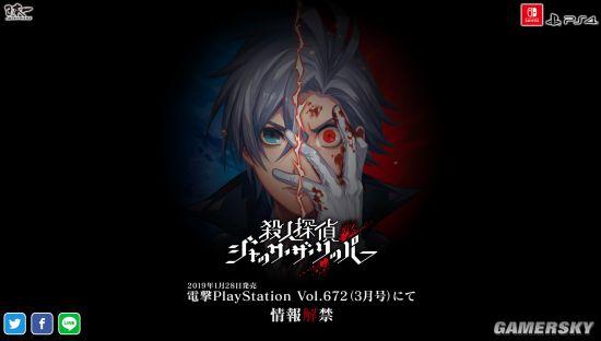 日本一新作《杀人侦探:开膛手杰克》官网上线 侦探内心住着杀人魔