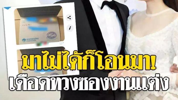 """泰国也这样?女网友缺席同事婚礼,居然被同事恶狠狠地""""追讨红包债"""""""