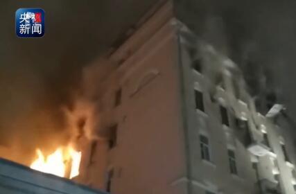 莫斯科一楼房起火致2人死亡1人失踪 距克里姆林宫仅两公里