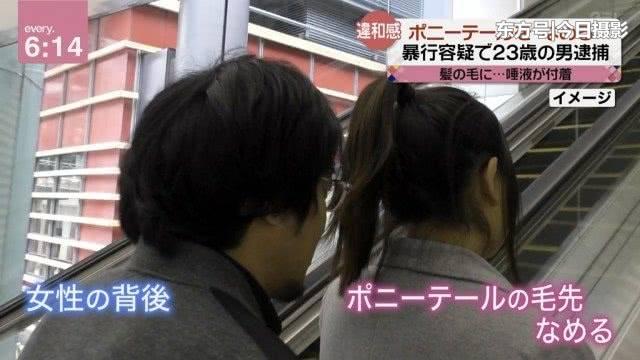 日本一名男子专舔女生马尾辫,并将唾液黏在发尾上