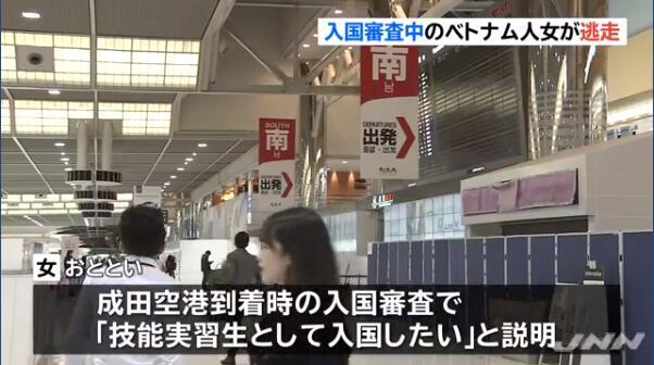 越南女子在日本成田机场入境审查过程中突然逃走