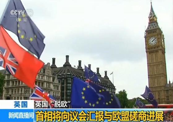"""英国首相将向议会汇报与欧盟磋商""""脱欧""""进展"""
