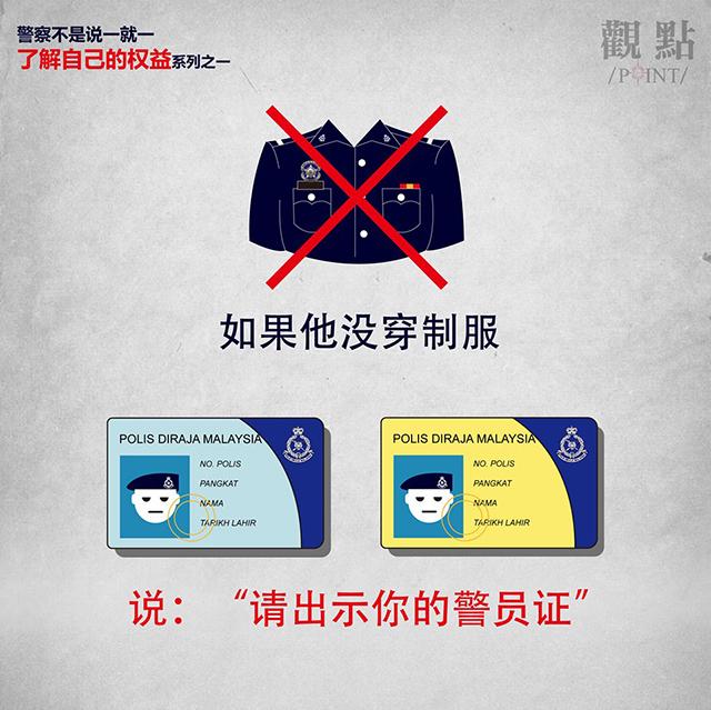 大马网友:在路上遭遇员警拦截,一下车就被收走了身份证和驾照!