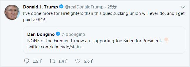 美国消防员工会宣布支持拜登,特朗普半小时转60条推特反击