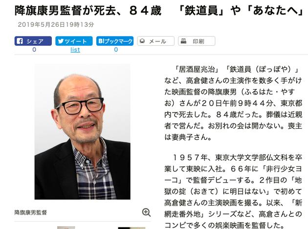 日本导演降旗康男去世享年84岁 曾执导《铁道员》等影片