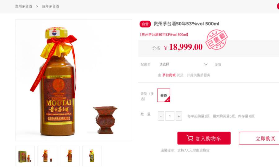 Kweichow Moutai sued over 'false advertising'