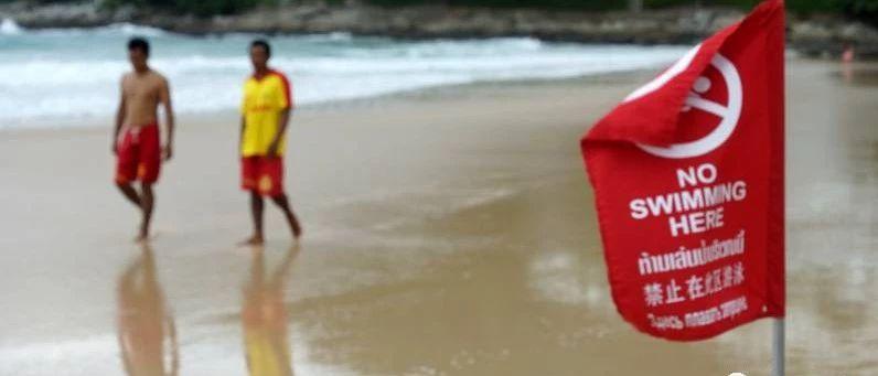中国大使馆提醒:雨季来泰中国游客注意涉水安全
