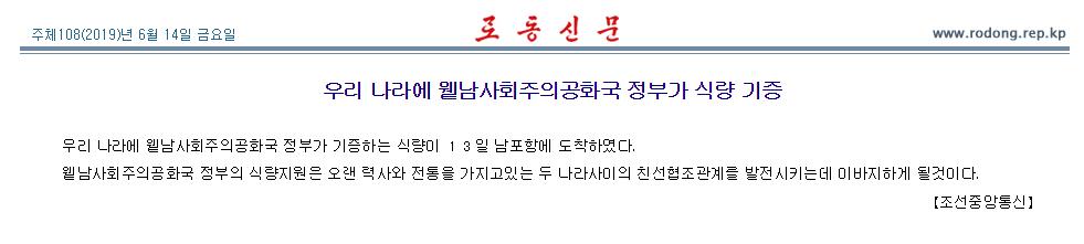 朝中社:越南向朝鲜提供粮食援助 已运抵朝鲜
