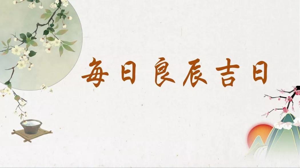 【每日宜忌】2019年8月1日