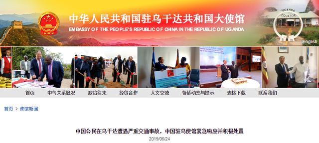 中国公民在乌干达遭遇严重交通事故,中国驻乌使馆紧急响应并积极处置