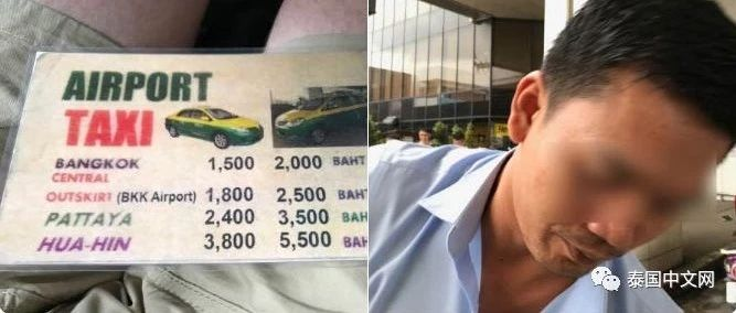 泰国出租车协会抗议网约车合法化,但自己却宰客不断