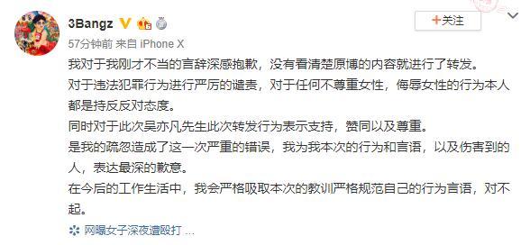 调侃吴亦凡及被打女孩遭谴责 3Bangz为不当言行道歉