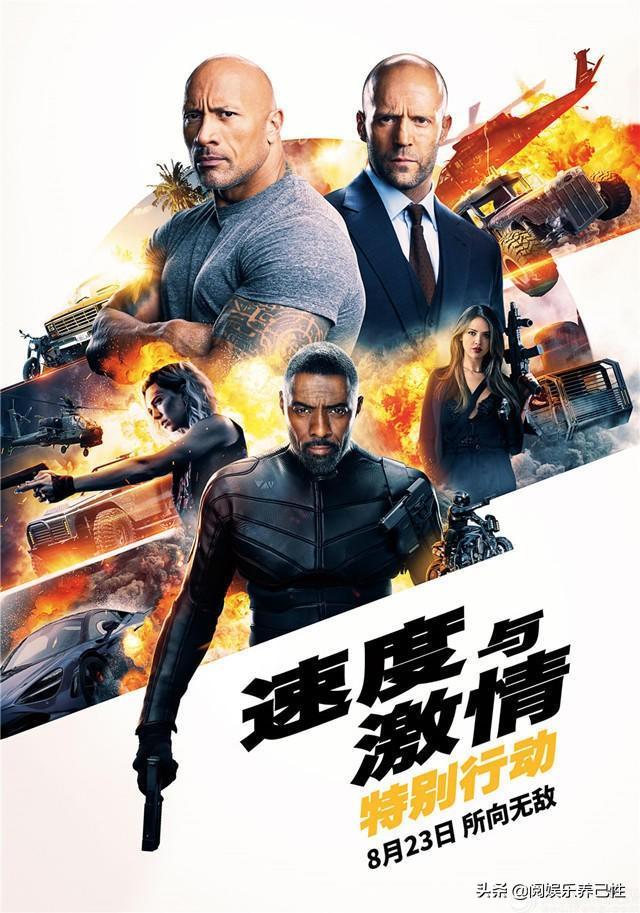 《速度与激情:特別行动》8月23上映 影片的角色与人物关系大反转