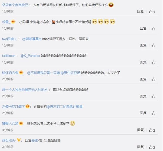 网友预测明年蔡明潘长江的小品是垃圾分类,还替他们想好了台词