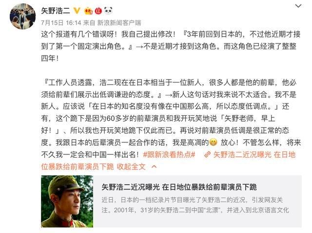 49岁矢野浩二发文辟谣,在日本不是新人,坦言日本观众不认识他