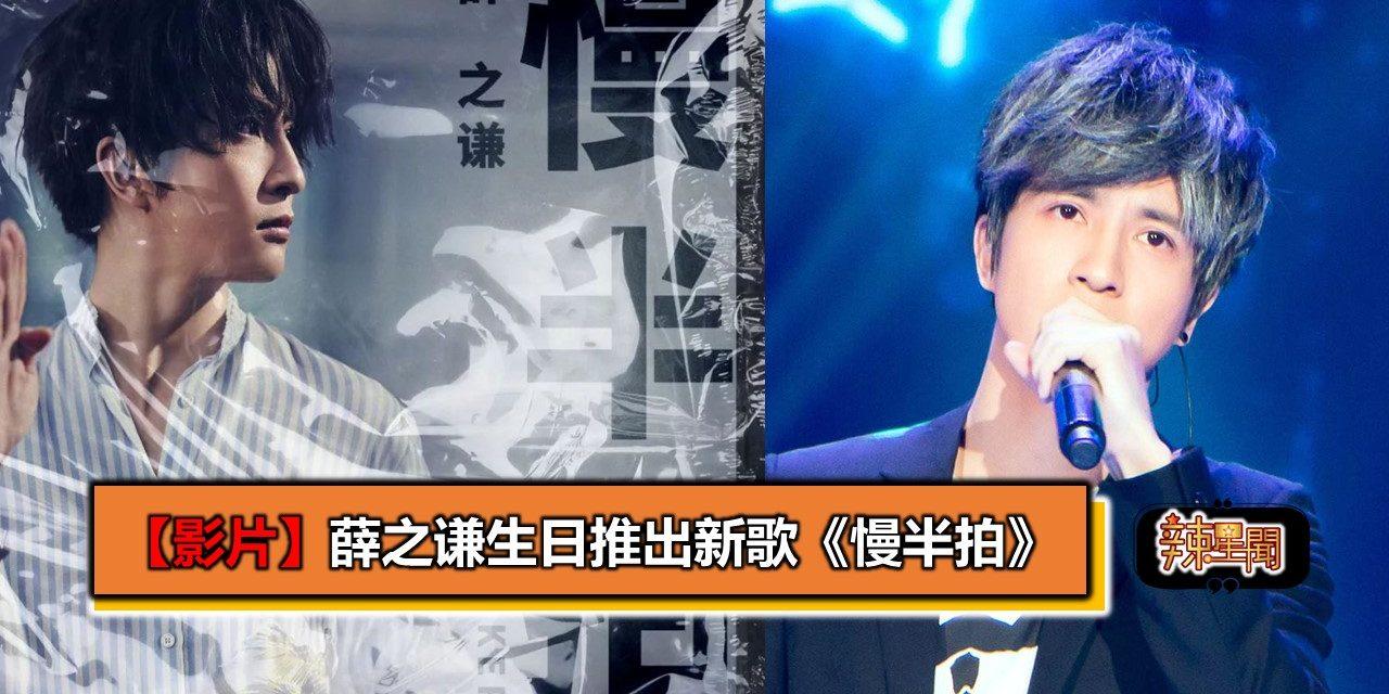 【影片】薛之谦生日推出新歌《慢半拍》