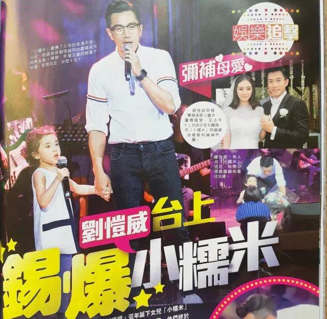 刘恺威与女儿上台献唱,父女深情对视超有爱,小糯米长开了五官身材像杨幂
