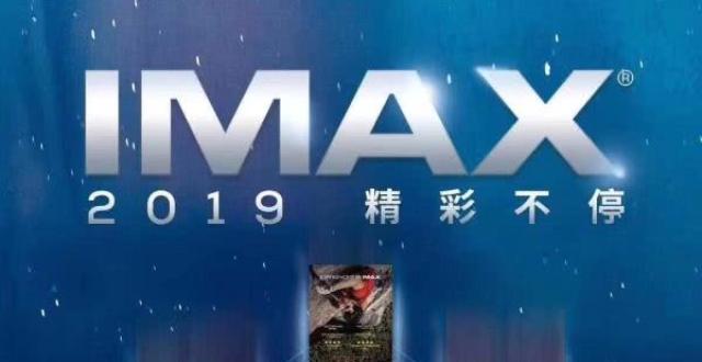 IMAX中国下半年片单,《上海堡垒》《冰雪奇缘2》在列
