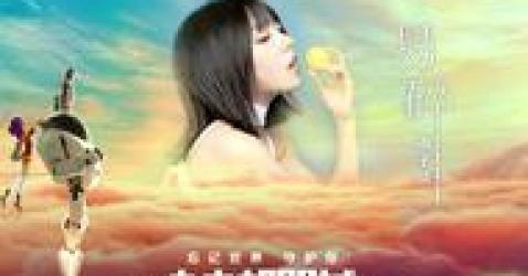 周子琰献声电影《未来机器城》主题曲《易碎》明亮歌声渴望温暖