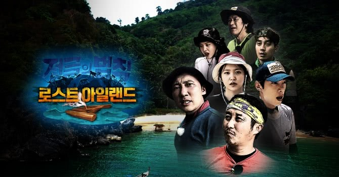 SBS对《丛林的法则》争议做出处罚 警告综艺部长开除节目PD