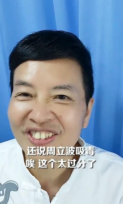 唐爽曝周立波洗钱,黄毅清声称有他吸毒视频,周立波关闭评论出游