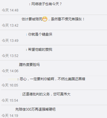 原创 刘强东状告某大V抹黑自己形象,该大V发文否认,网友:蹭热度
